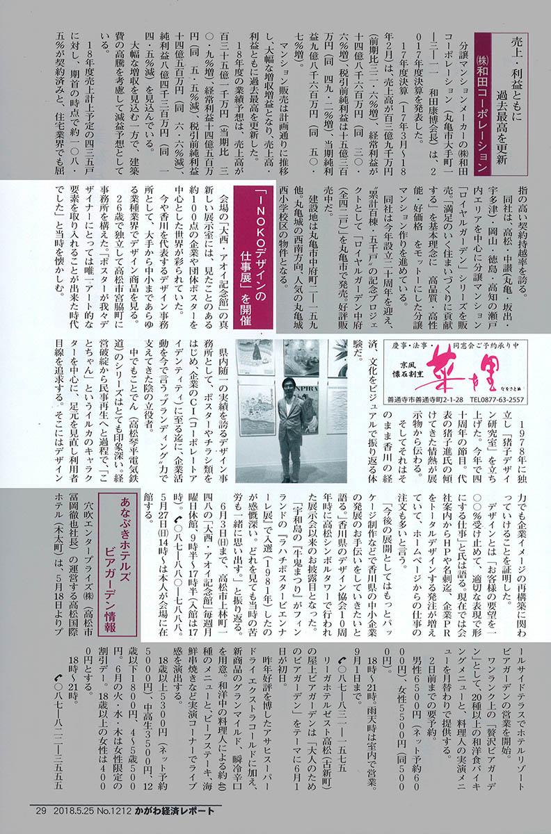 かがわ経済レポート インタビュー