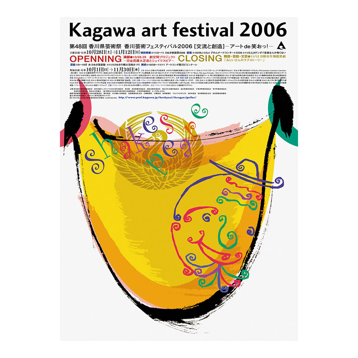 香川県芸術祭運営委員会 Kagawa art festival 2006 ポスター