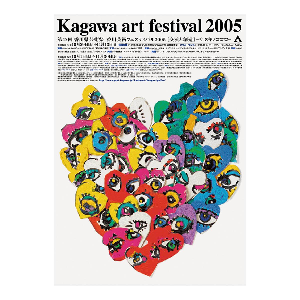 香川県芸術祭運営委員会 Kagawa art festival 2005 ポスター
