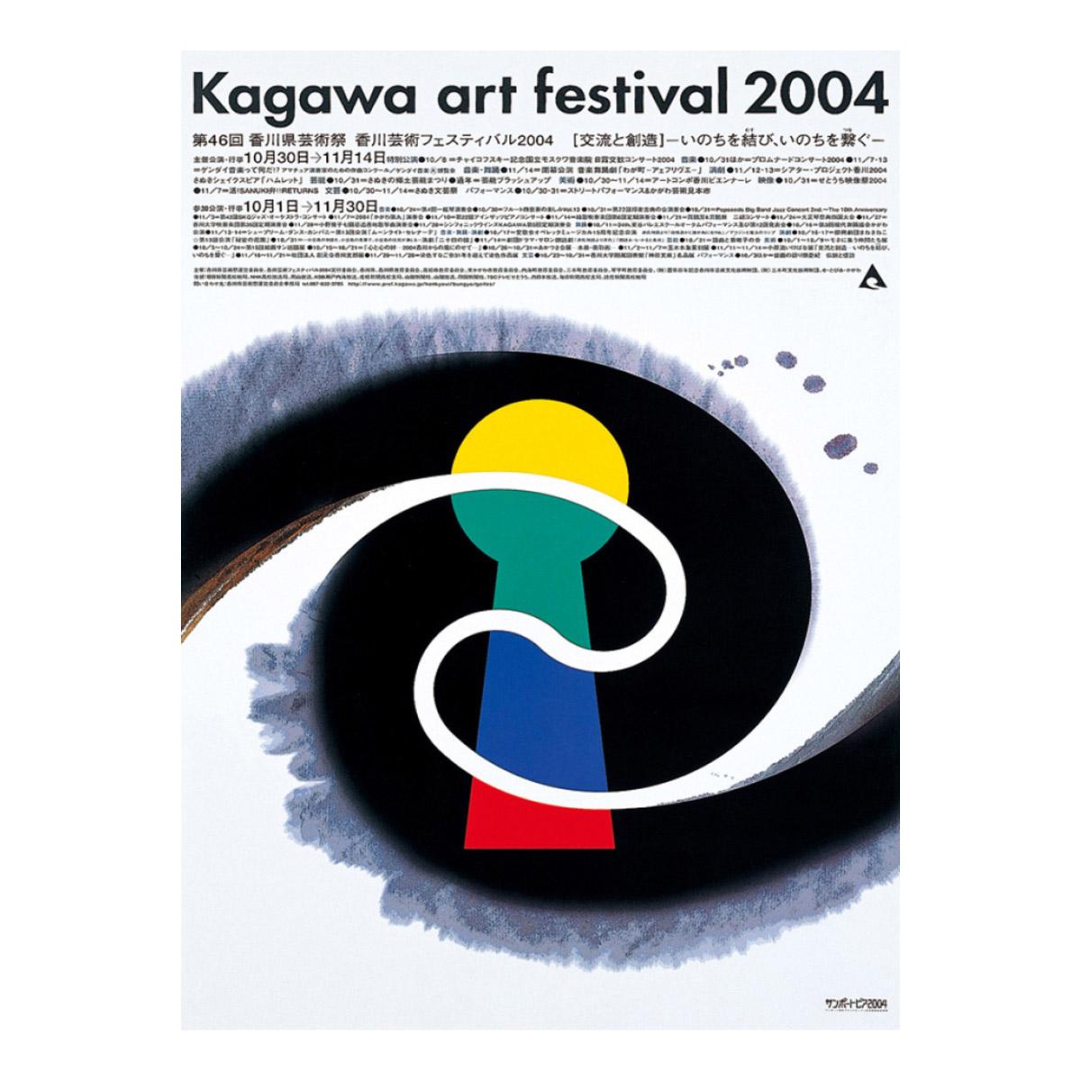 香川県芸術祭運営委員会 Kagawa art festival 2004 ポスター