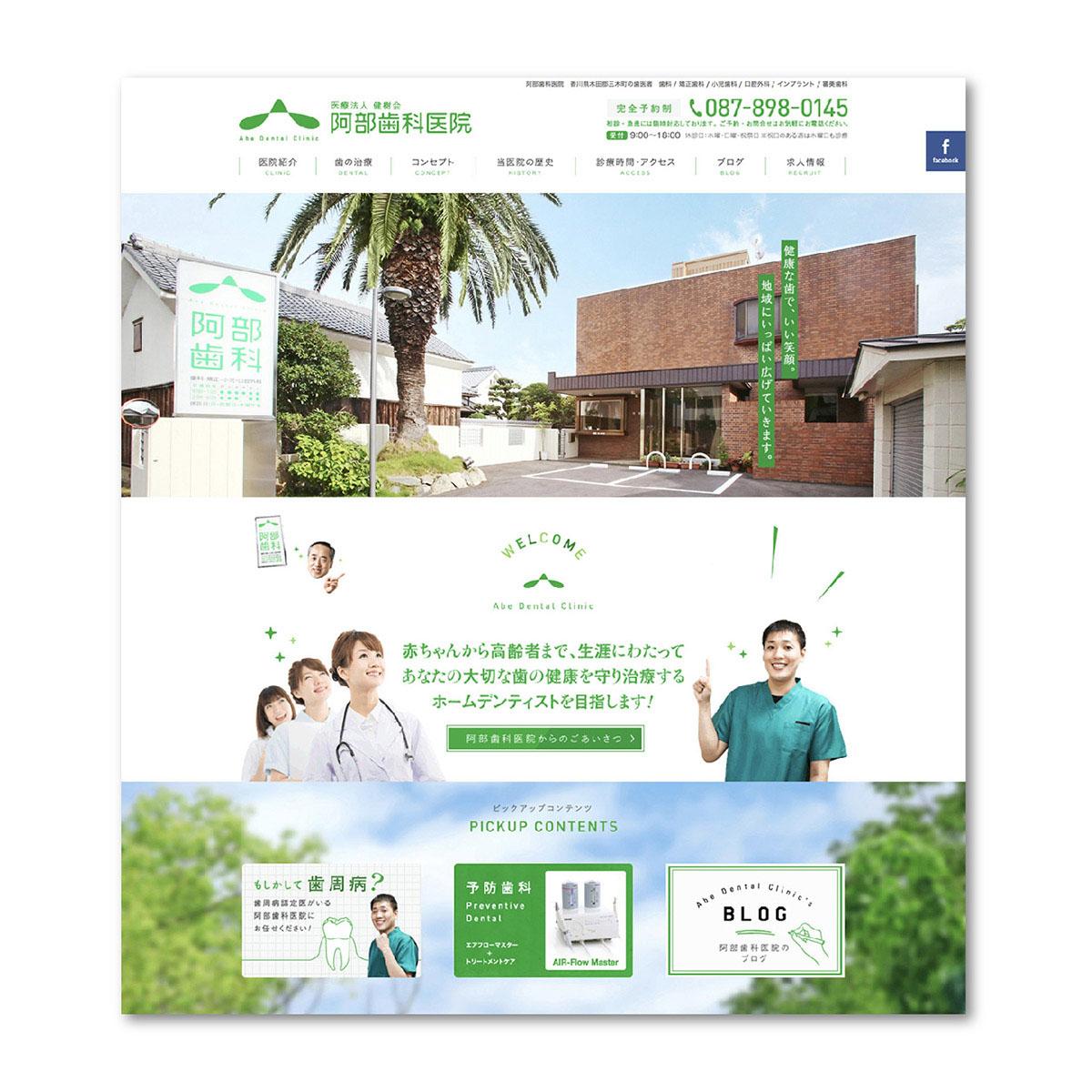 阿部歯科医院 ウェブサイト