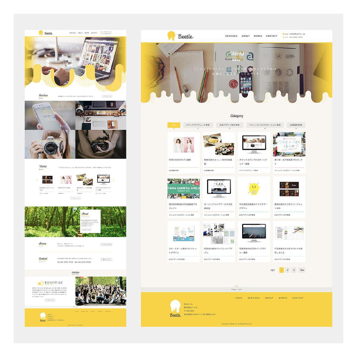 株式会社ビートル ウェブサイト