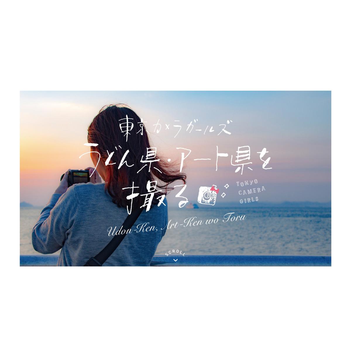 東京カメラガールズ うどん県・アート県を撮る ウェブサイト