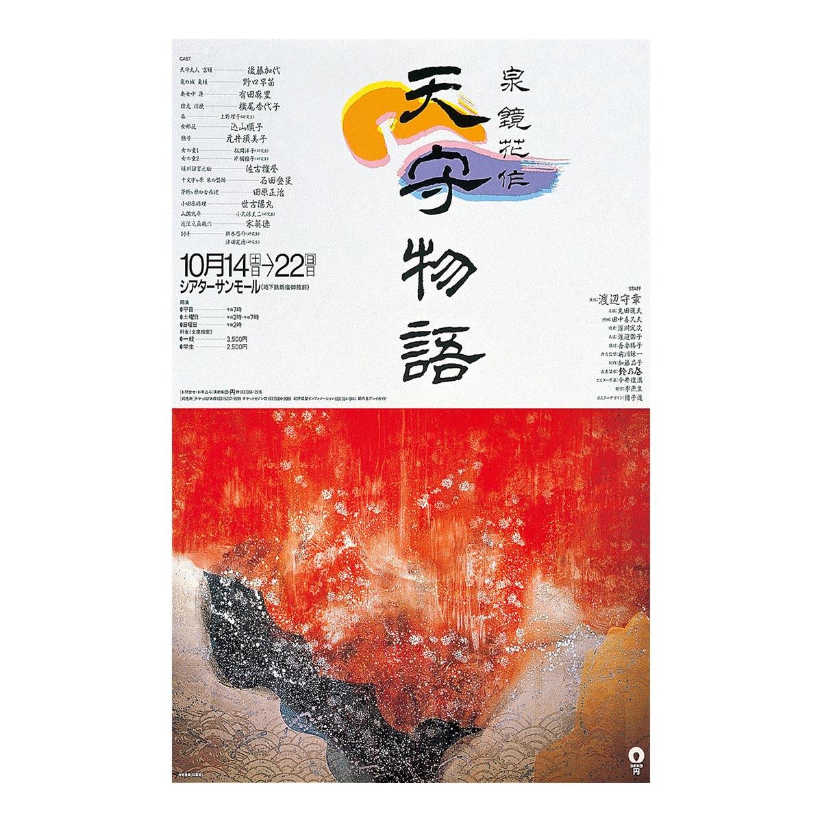 演劇集団円 ポスター