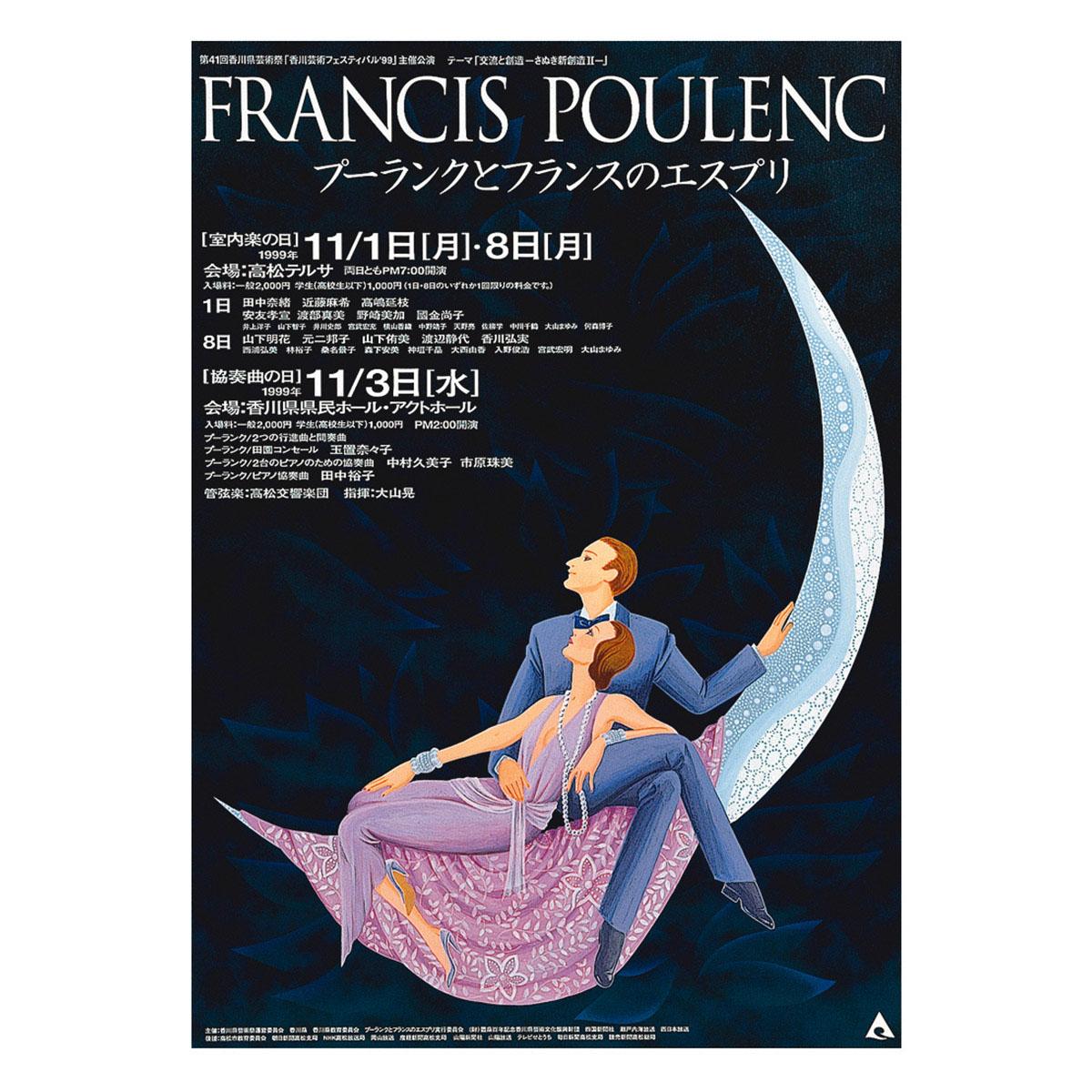 プーランクとフランスのエスプリ ポスター