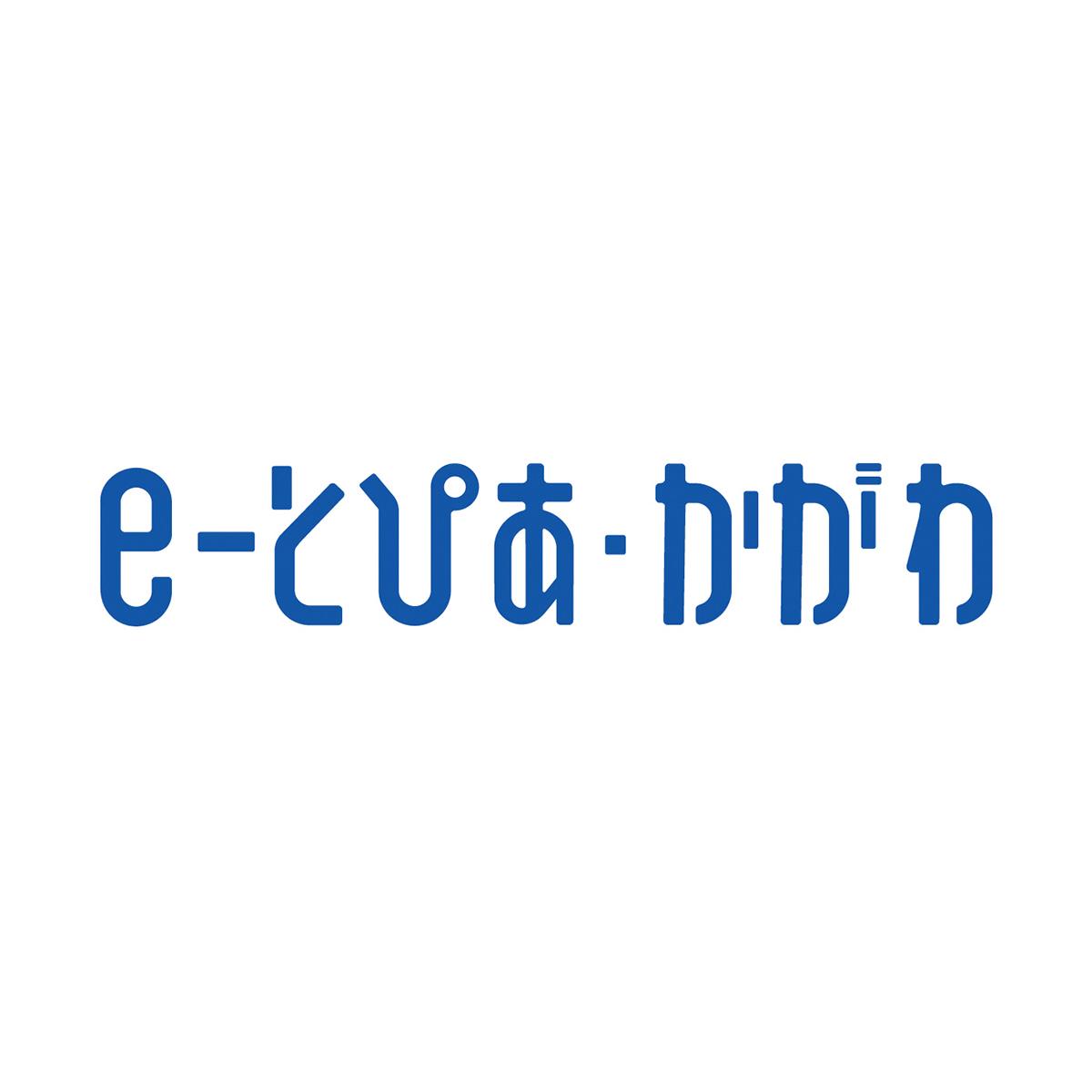 情報通信交流館e-とぴあ・かがわ ロゴタイプ