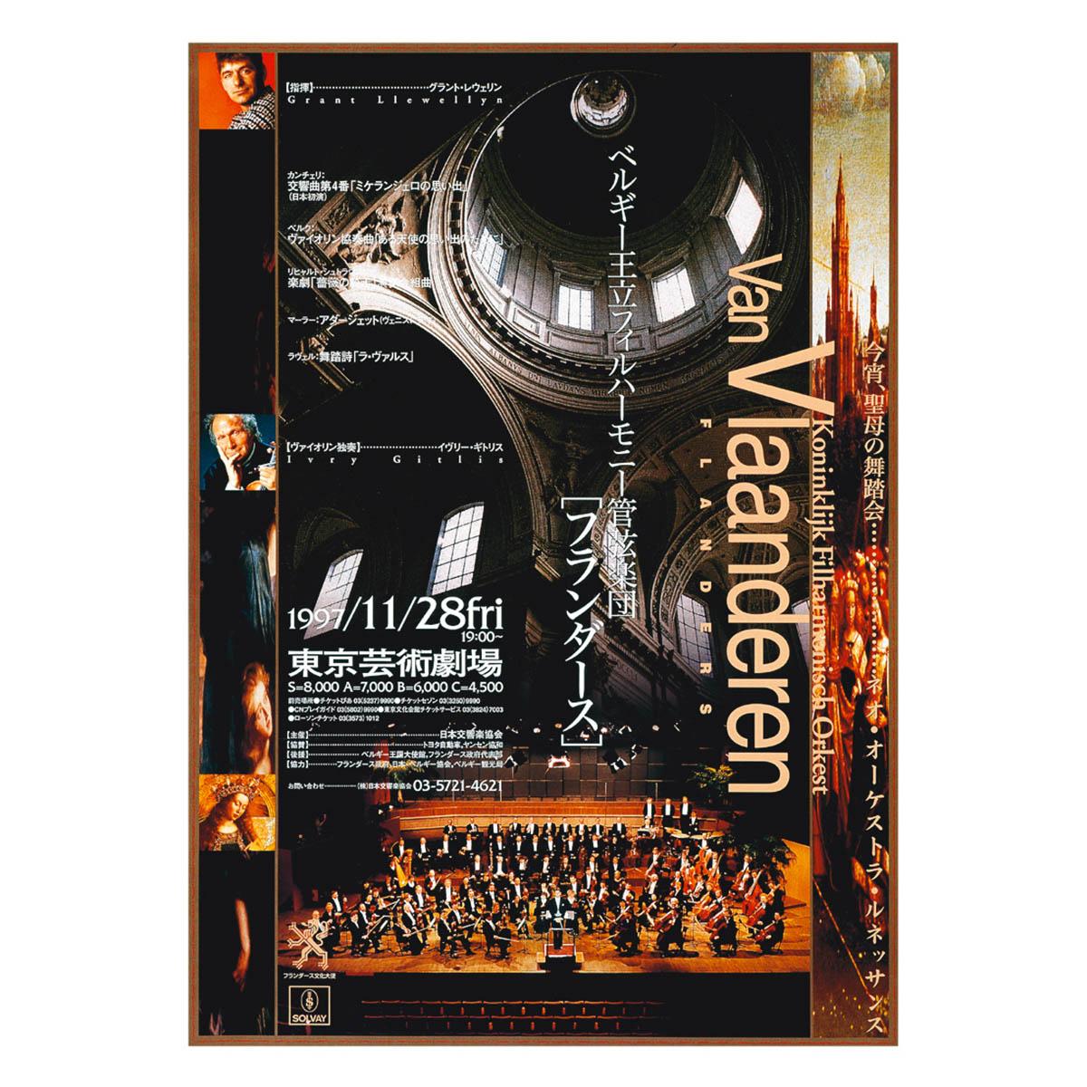 日本交響楽協会・東京芸術劇場 管弦楽団フランダース ポスター