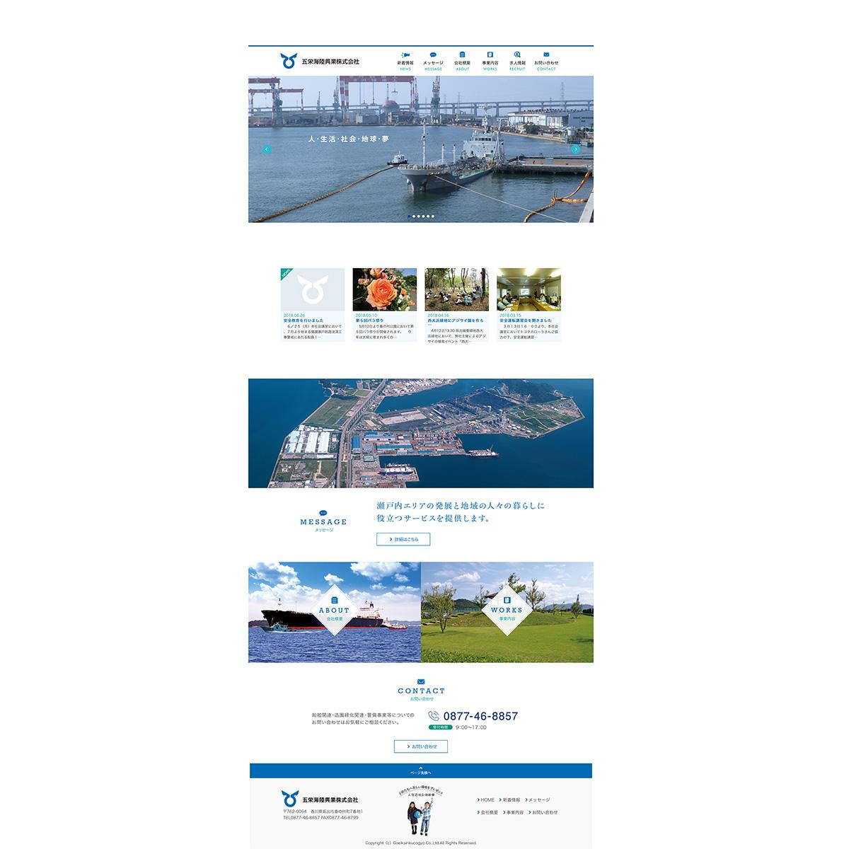 五栄海陸興業株式会社 ウェブサイト