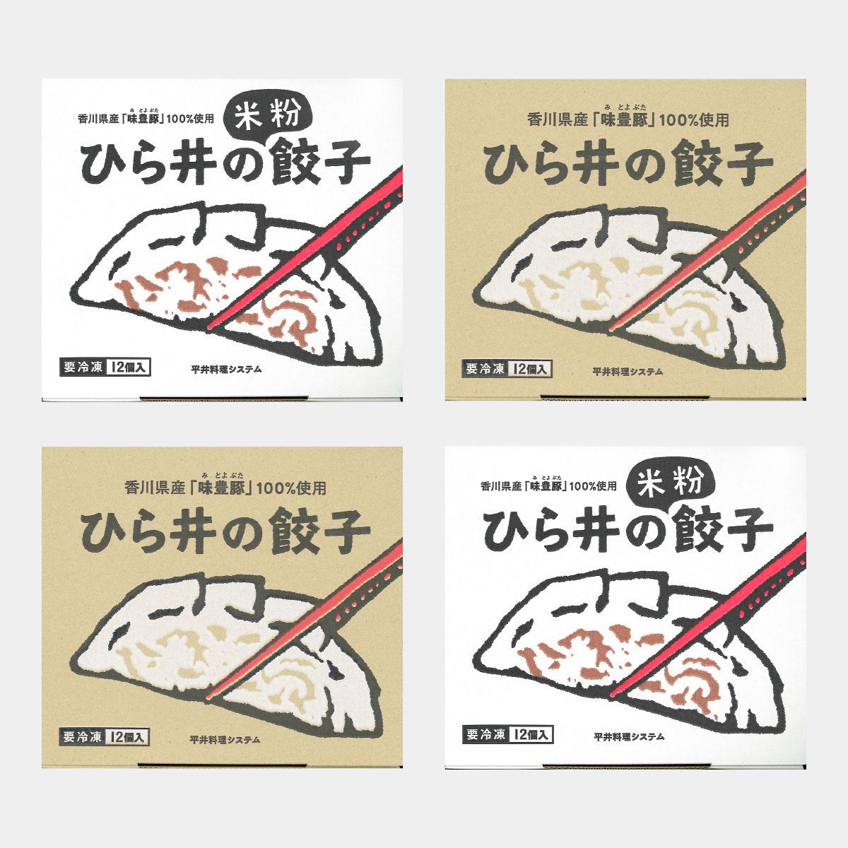 平井料理システム ひら井の米粉餃子 パッケージ