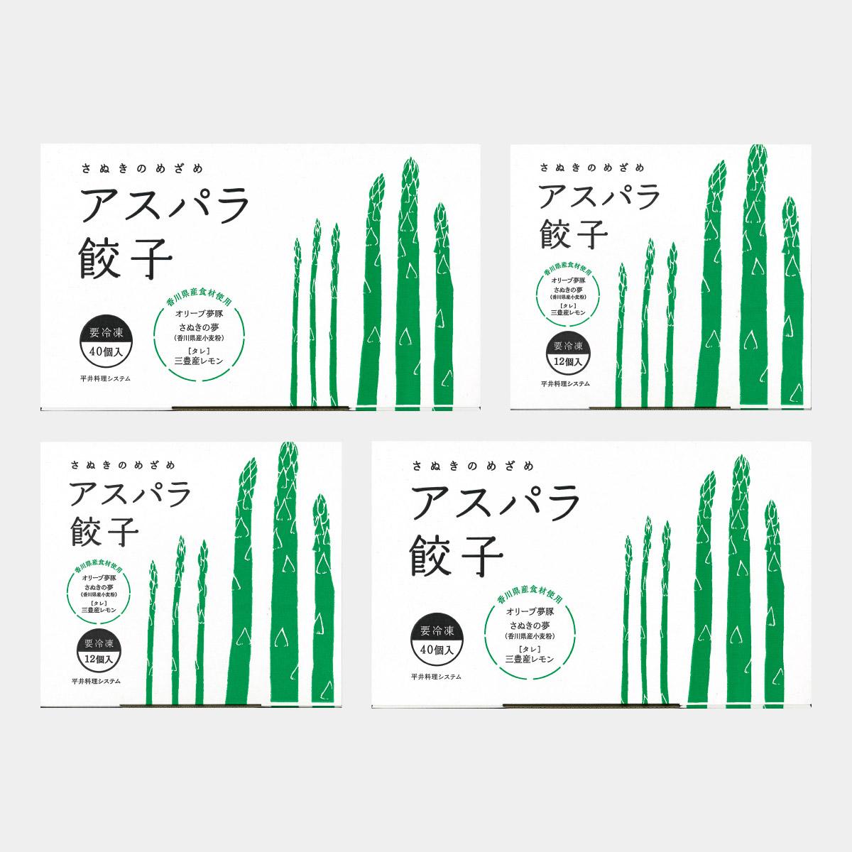 平井料理システム アスパラ餃子 パッケージ