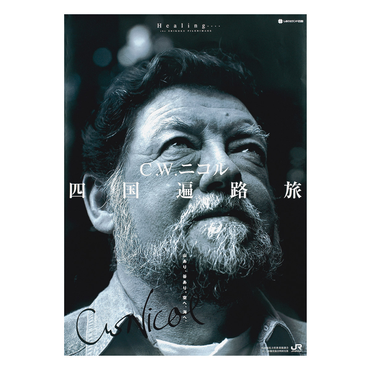 四国観光立県推進協議会 観光誘致ポスター