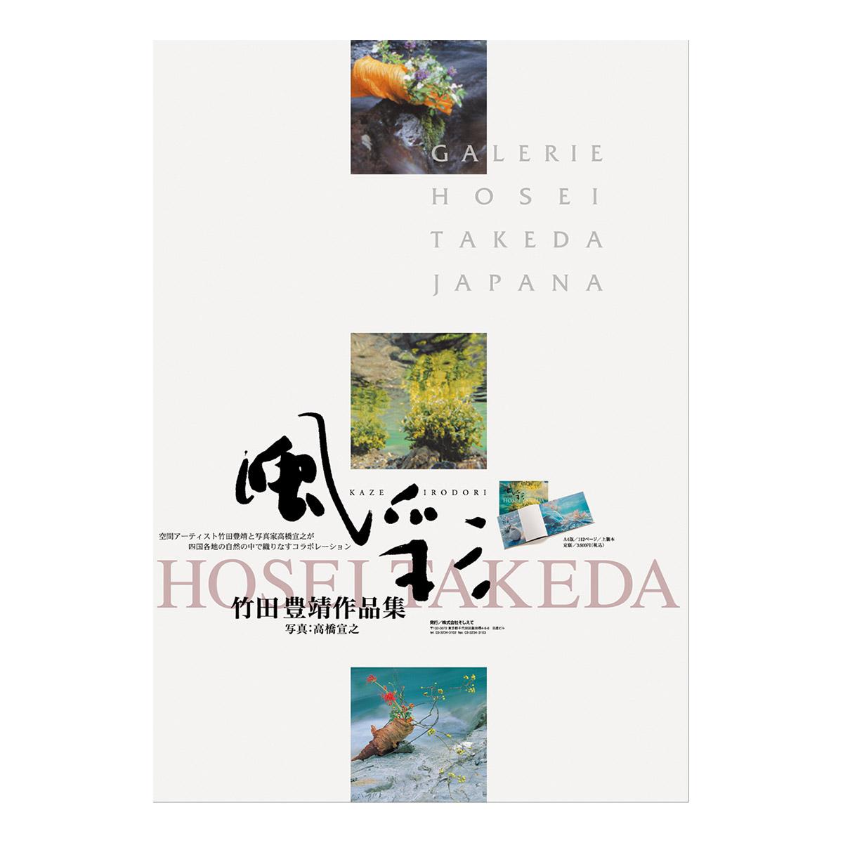 HOSEI 作品集ポスター