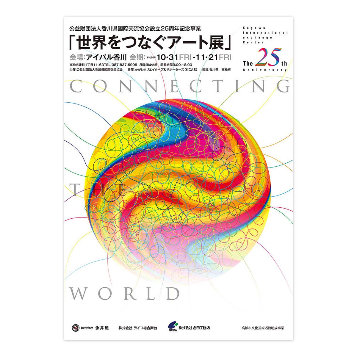 香川県国際交流協会設立25周年事業 世界をつなぐアート展 ポスター