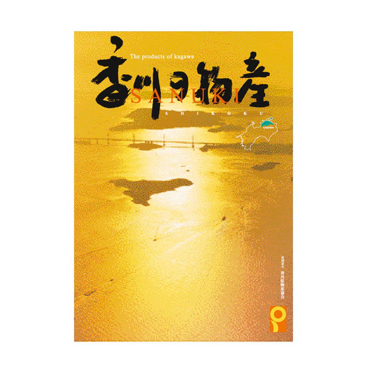 香川県 香川県の物産