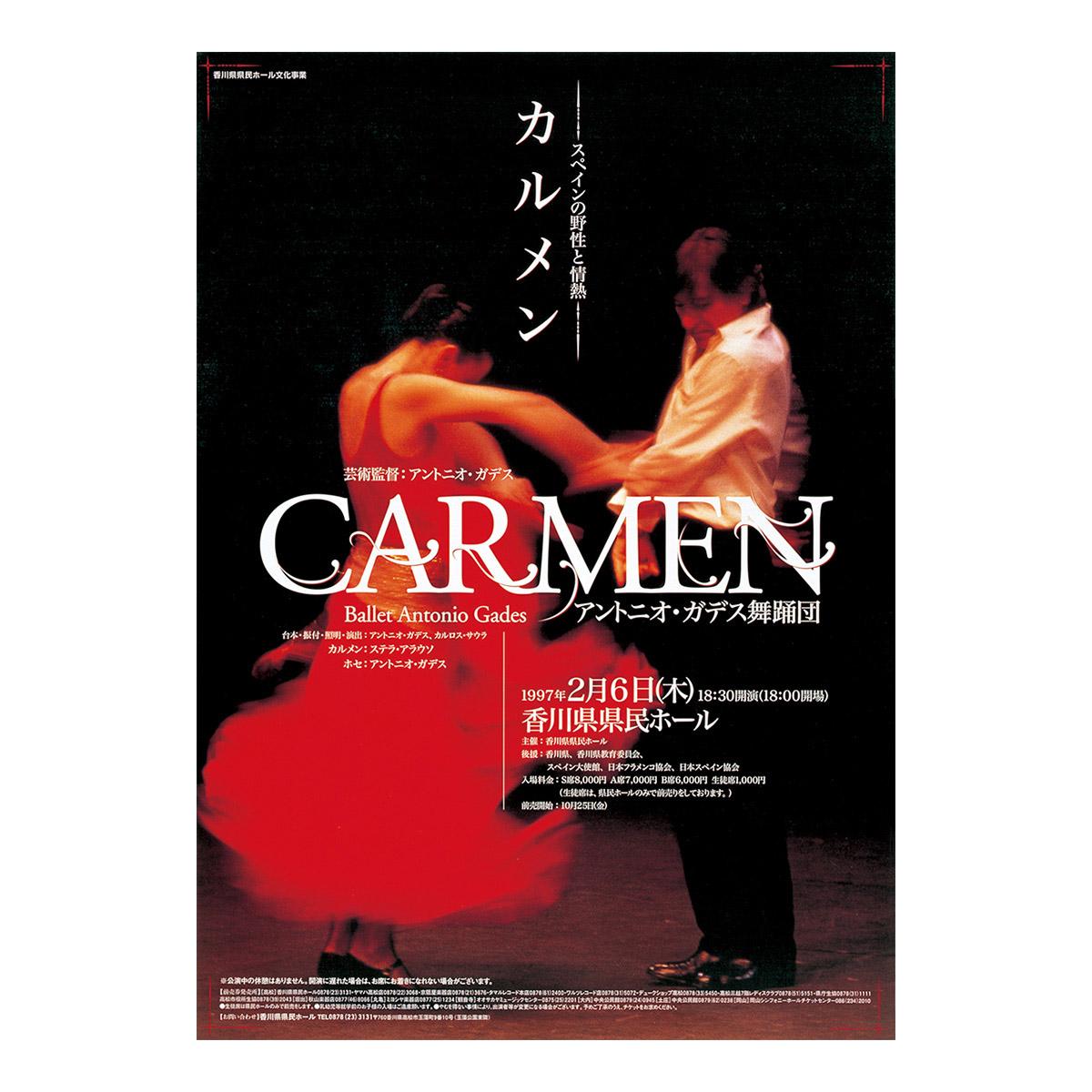 香川県県民ホール 公演ポスター