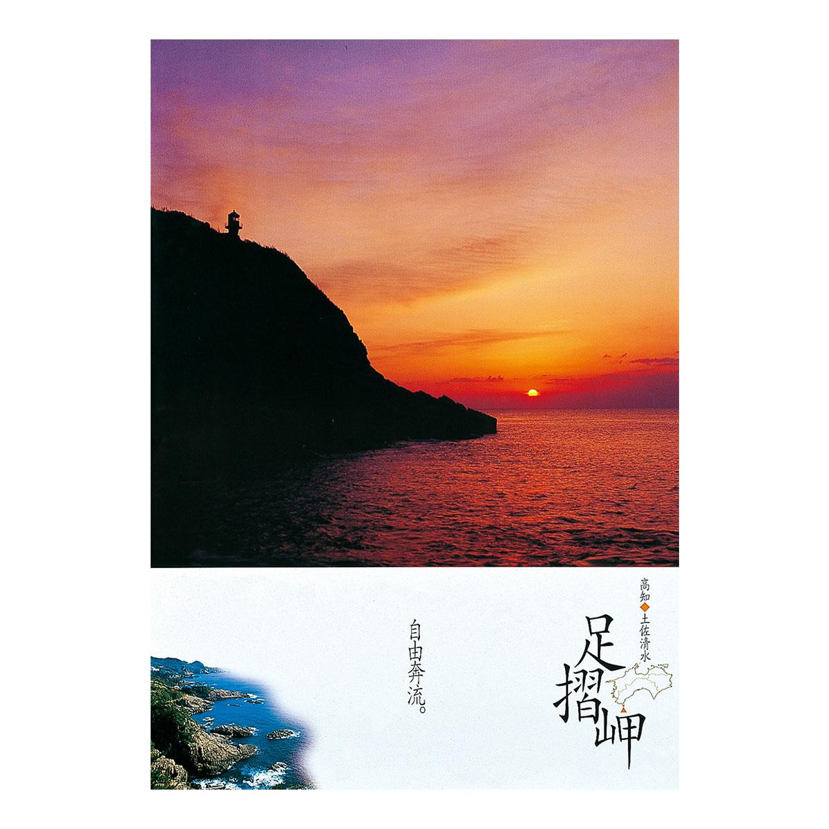 高知県 観光ポスター