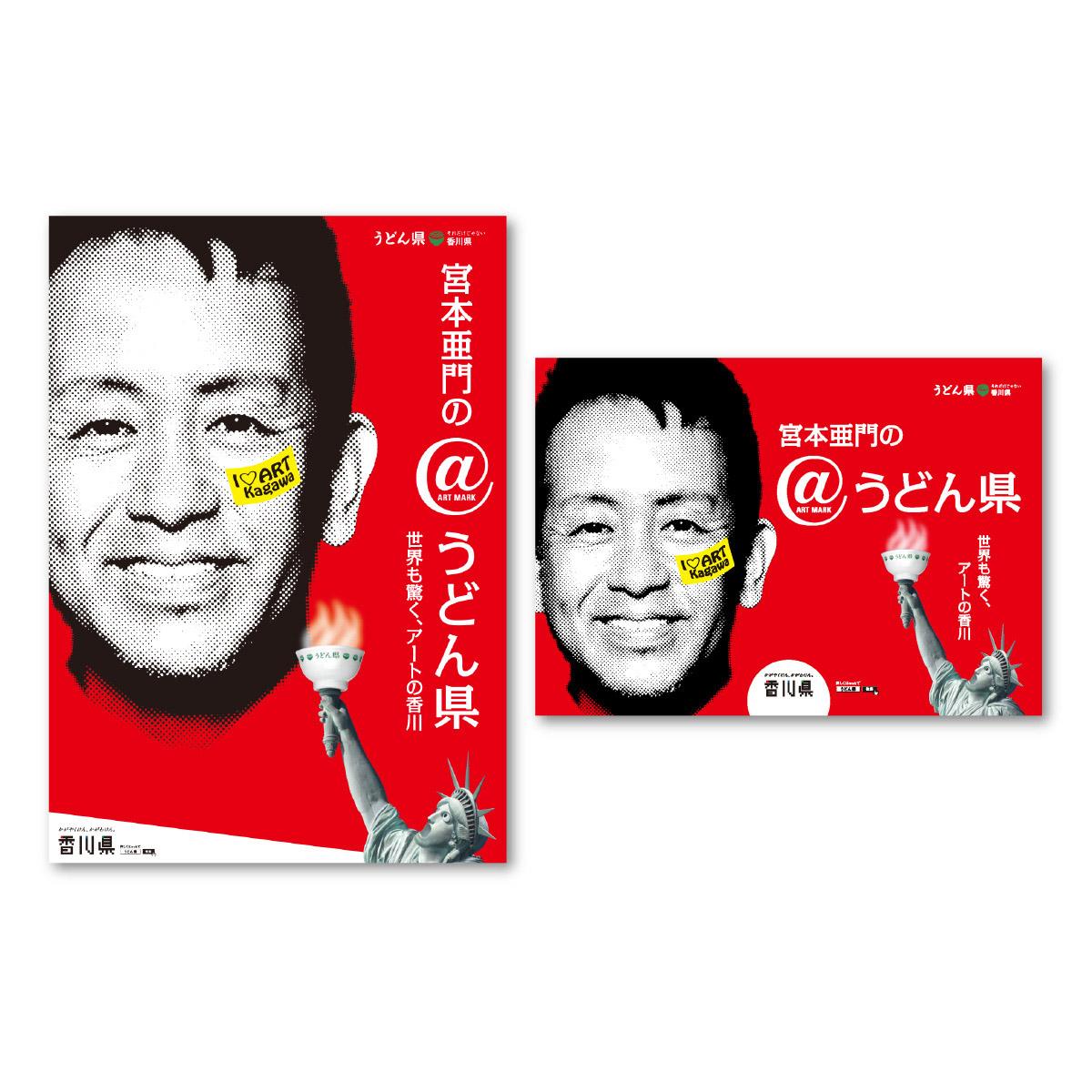 宮本亜門のアートマークうどん県 ポスター