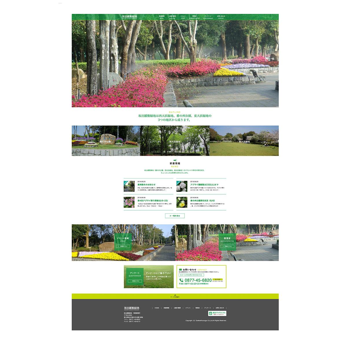 坂出緩衝緑地 ウェブサイト