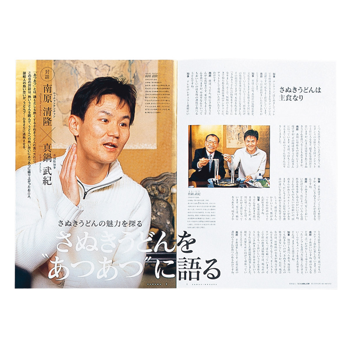 香川県 県外向け広報誌