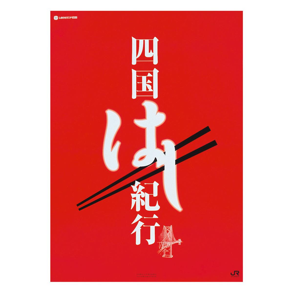 四国観光立県推進協議会 観光誘致ポスター「四国はし紀行」