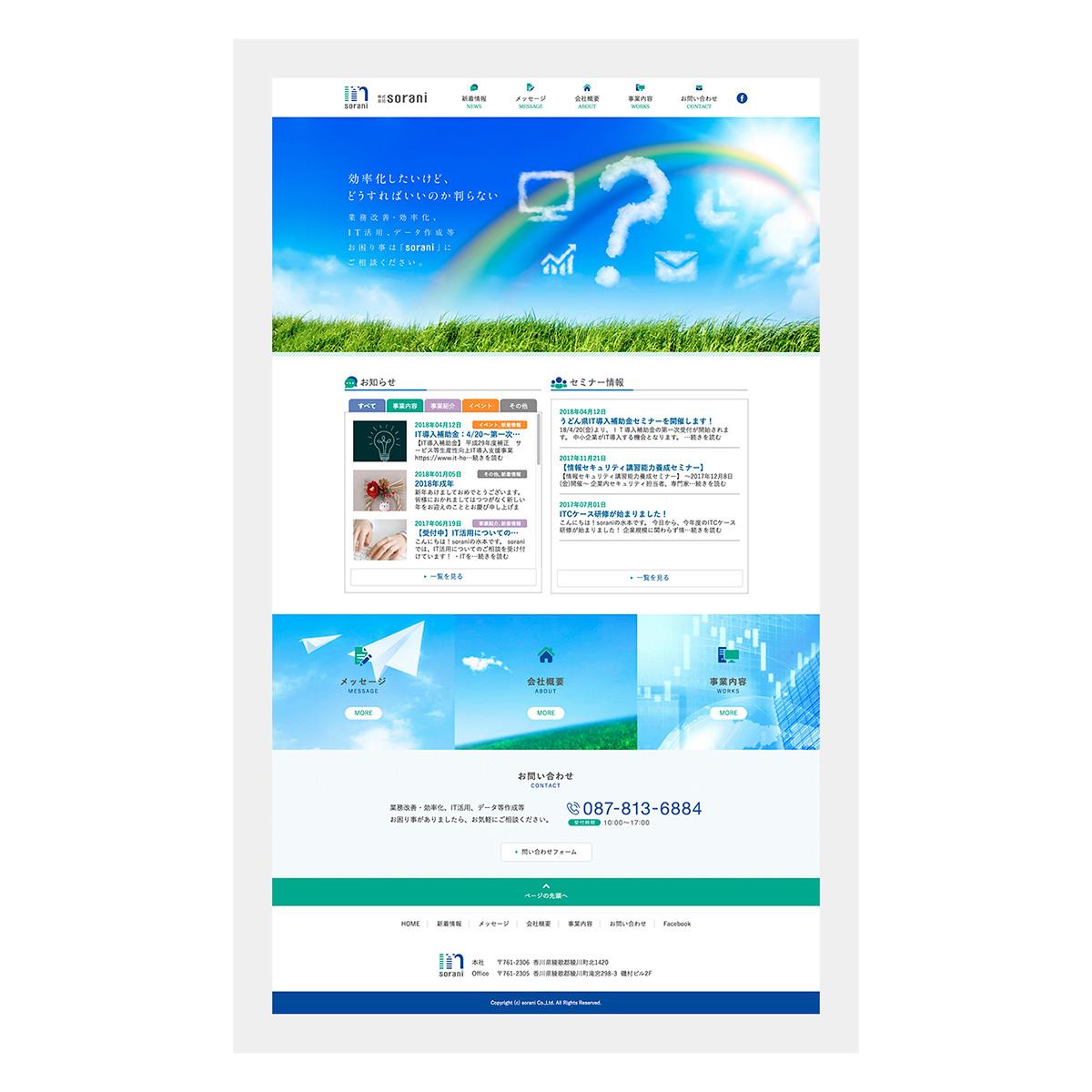 株式会社sorani ウェブサイト