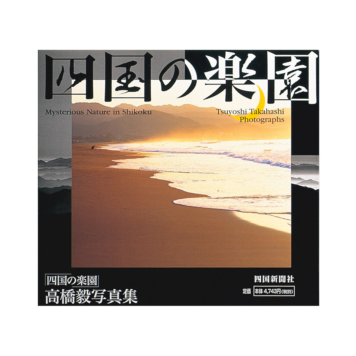 高橋毅 写真集「四国の楽園」