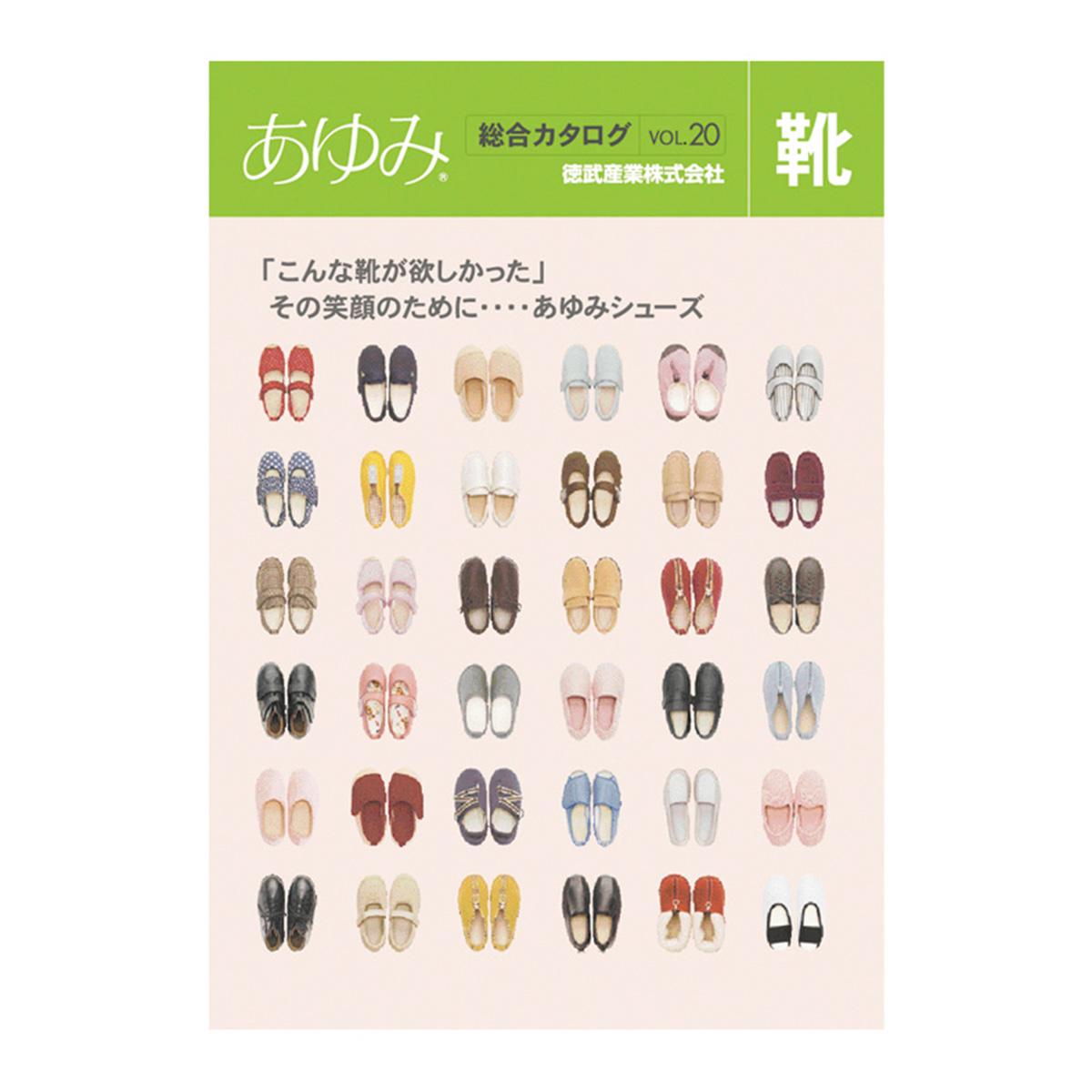 徳武産業株式会社 2006総合カタログ