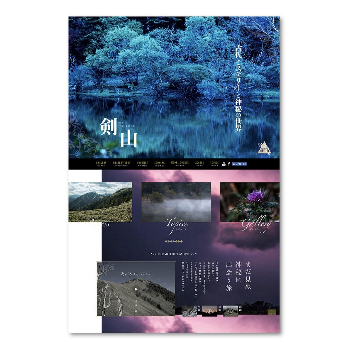 剣山 古代ミステリーと神秘の世界 webサイト