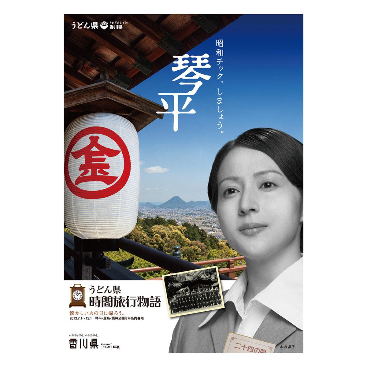 うどん県 時間旅行物語 ポスター