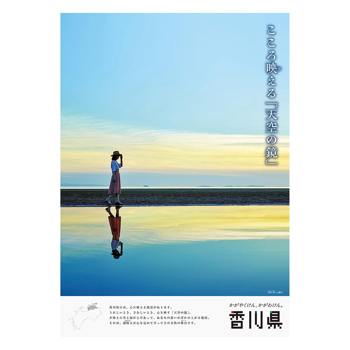 香川県観光協会 2018香川県ブランドポスター「父母ヶ浜」
