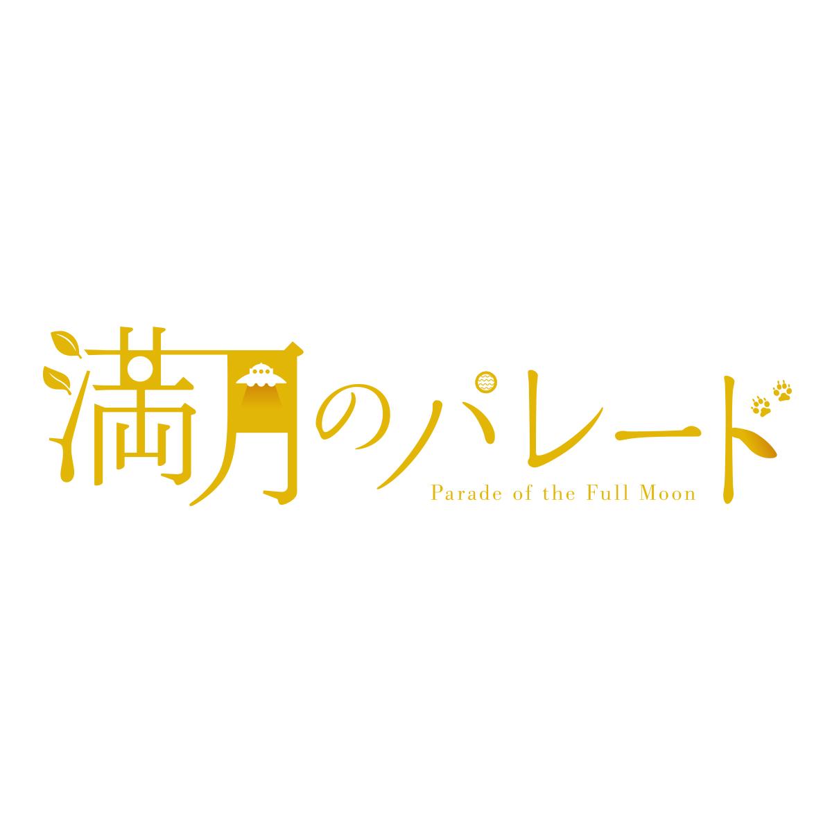 映画「満月のパレード」タイトルロゴ