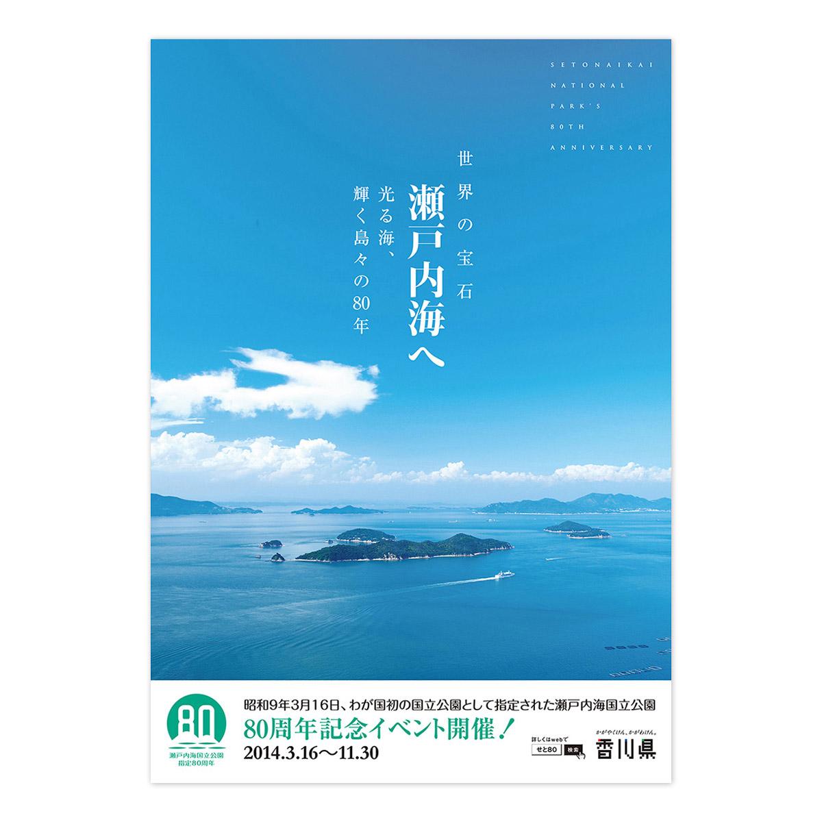 瀬戸内海国立公園指定80周年 ポスター
