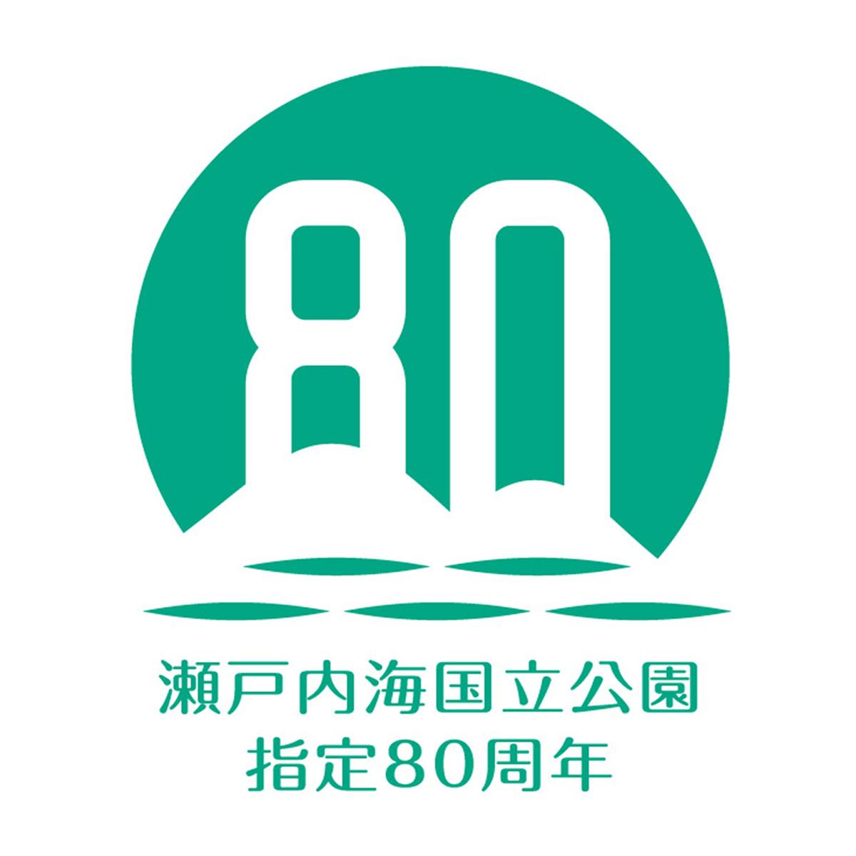 瀬戸内海国立公園指定80周年 ロゴマーク