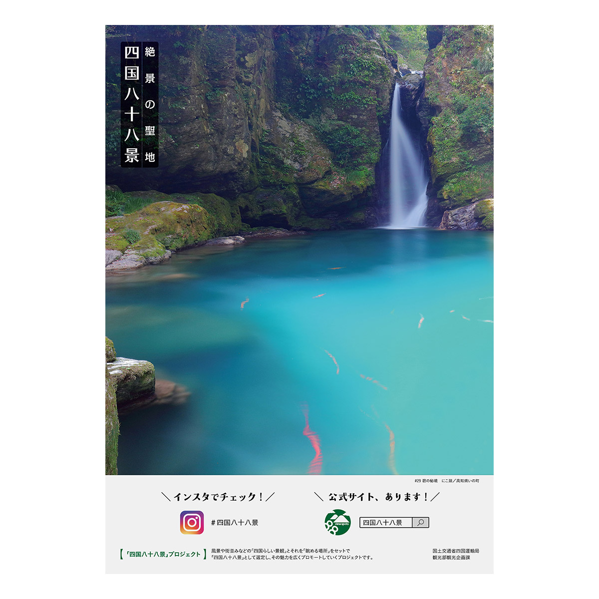 四国八十八景 ポスター