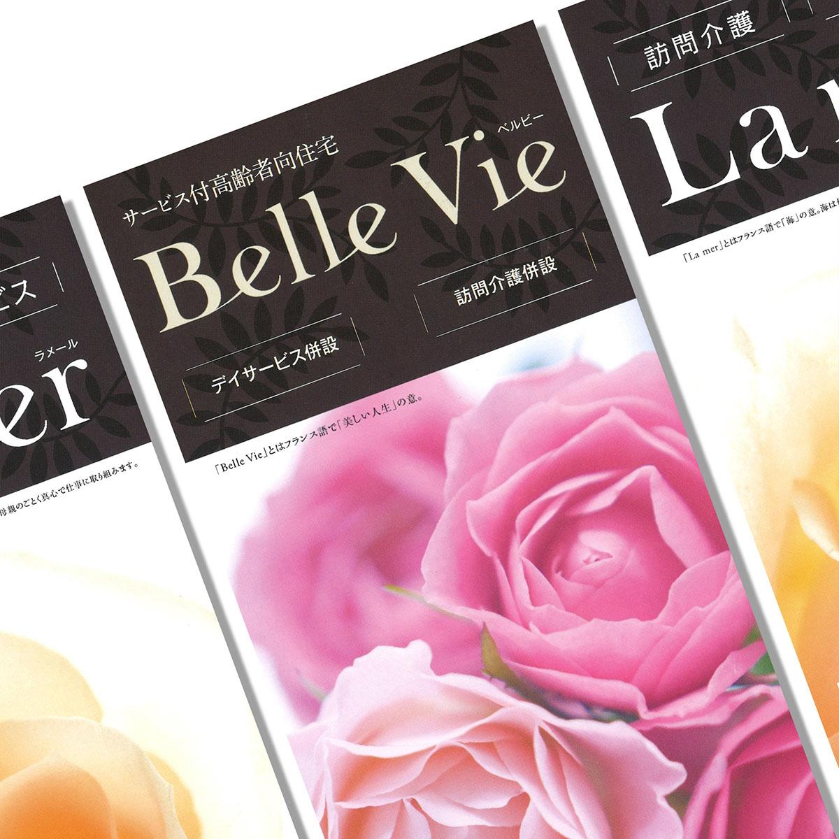 サービス付き高齢者向け住宅 Belle Vie リーフレット