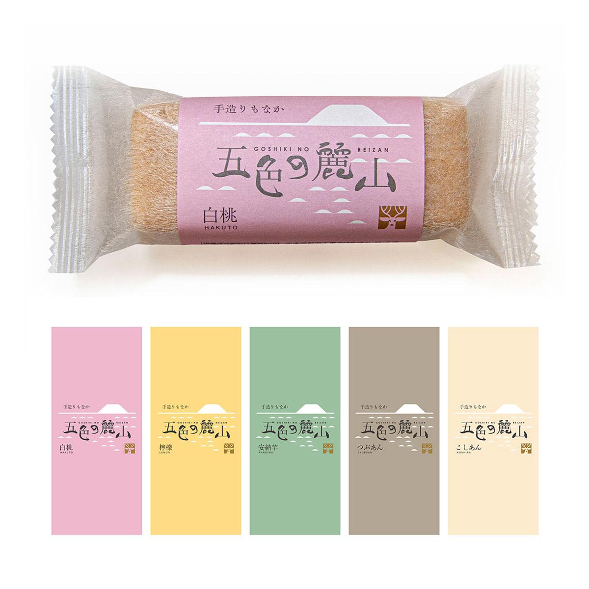五色の麗山 個包装