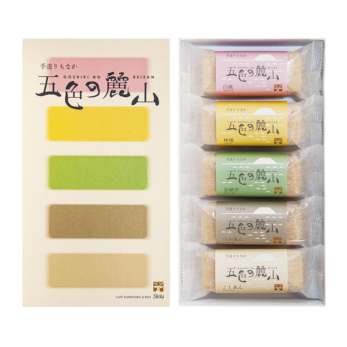 五色の麗山 パッケージ