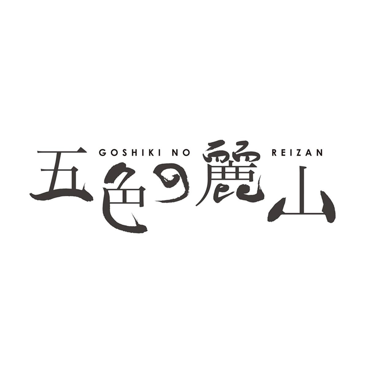 五色の麗山 ロゴ