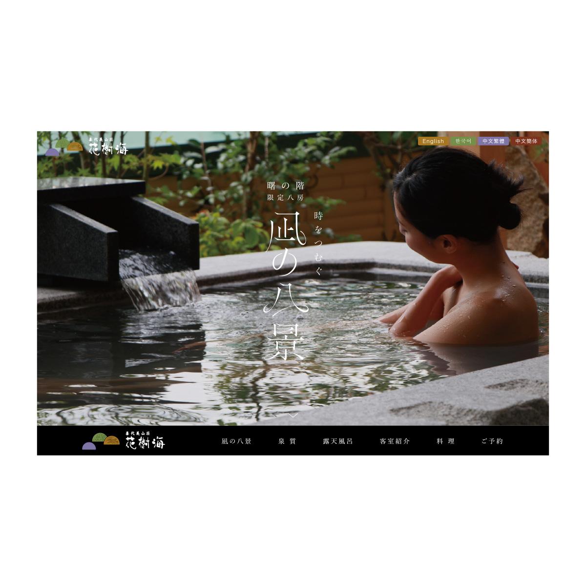 花樹海 凪の八景 特設サイト