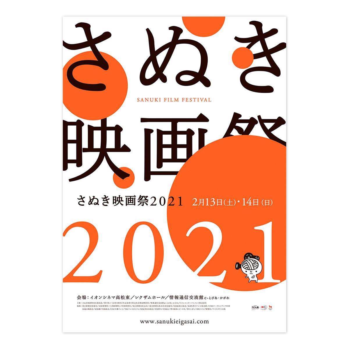 さぬき映画祭 ポスター