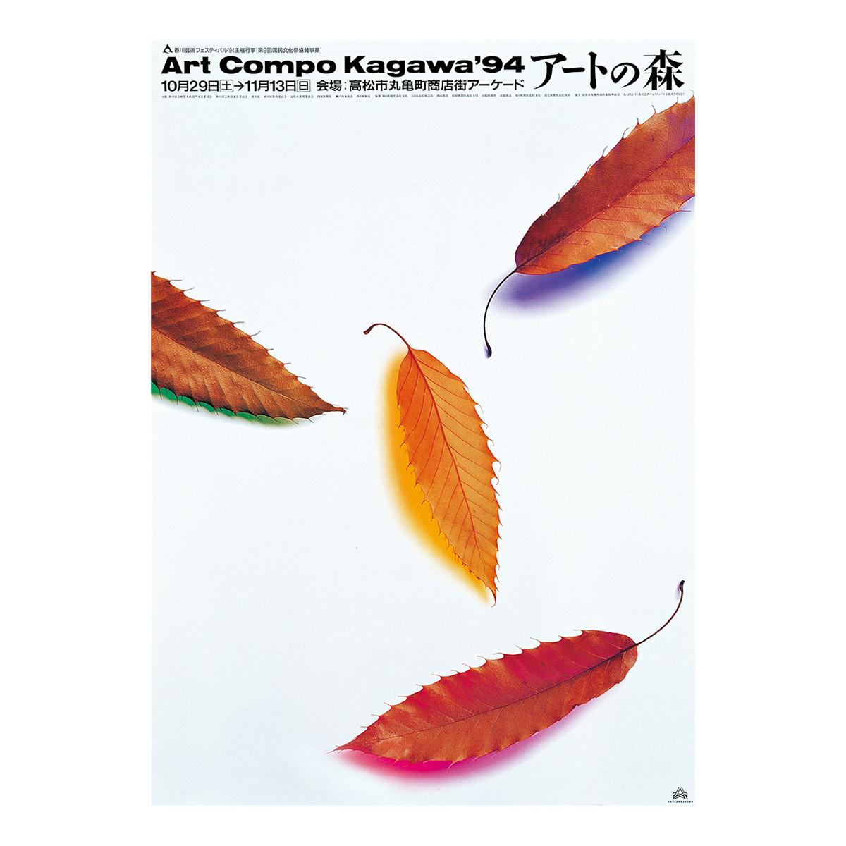 香川芸術フェスティバル'94 美術部門ポスター