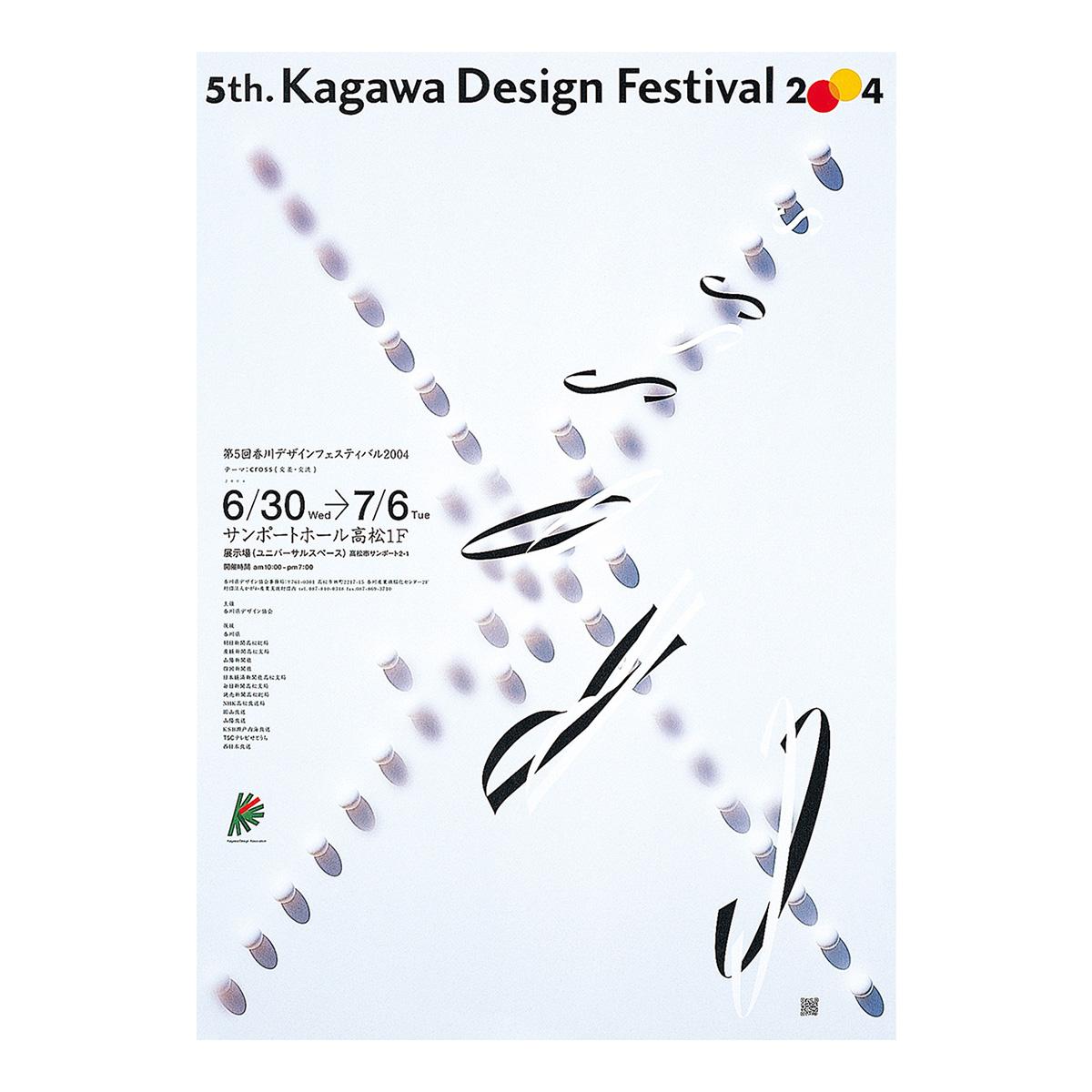 香川デザインフェスティバル ポスター
