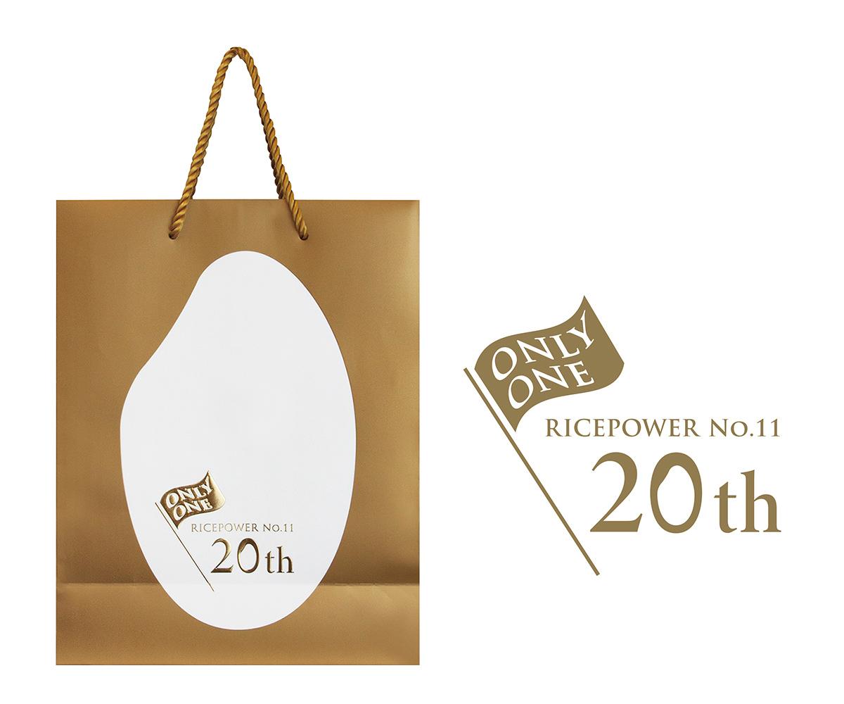 「ライスパワー®No.11」20周年記念ロゴマークとショッパー