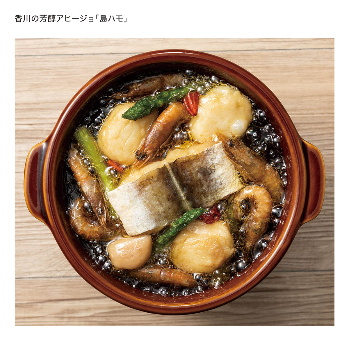 香川の芳醇アヒージョ 島ハモ