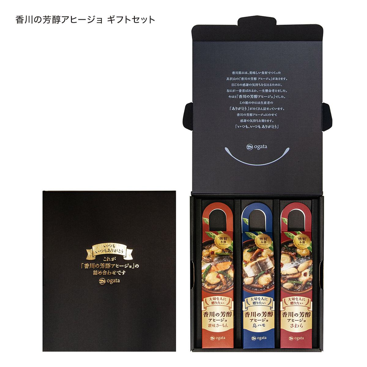 香川の芳醇アヒージョ ギフトセット
